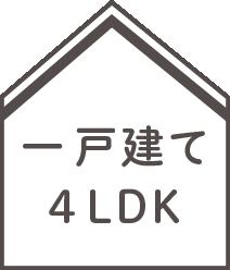 一軒家4LDK